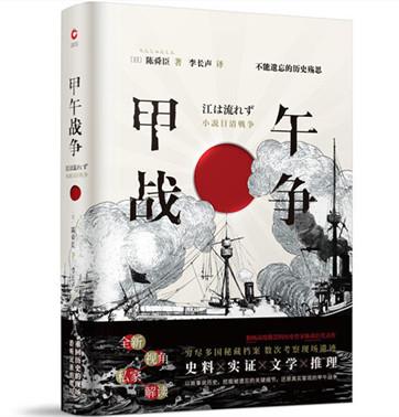 陈舜臣:甲午战争-揭秘中日朝三国关系|军事历史