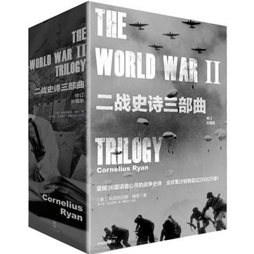 科尼利厄斯瑞恩:二战史诗三部曲(珍藏版)|二战历史