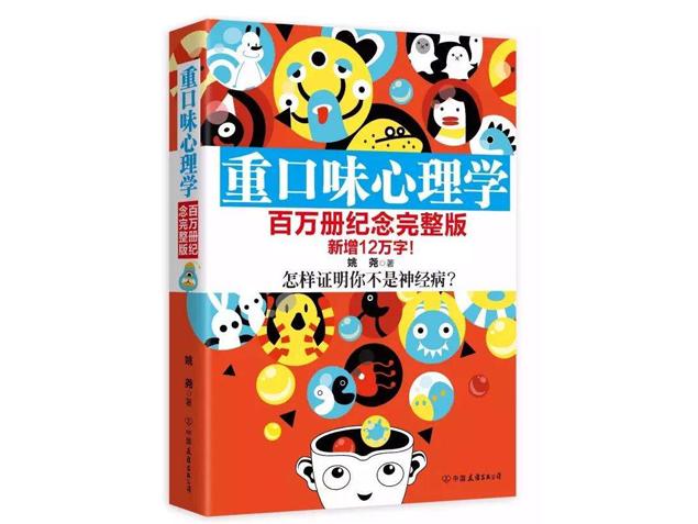 姚尧:重口味心理学 心理学畅销书