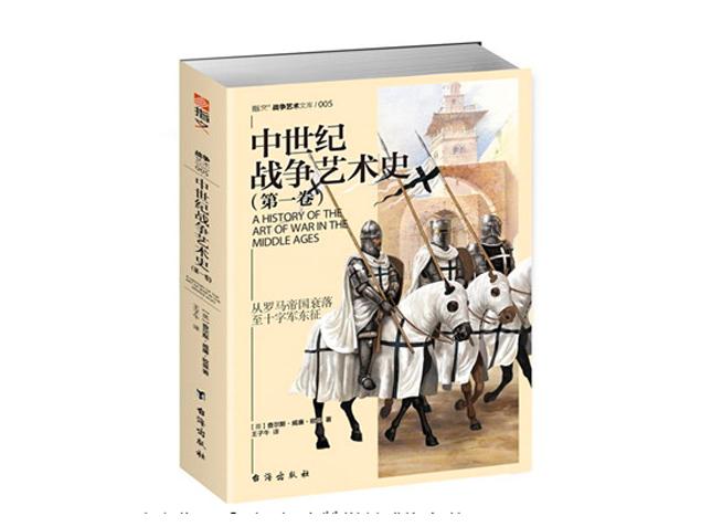查尔斯·威廉·欧曼:中世纪战争艺术史|欧洲战争史