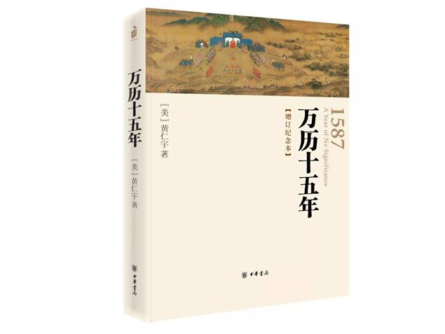 黄仁宇:万历十五年(经典版)|明朝历史
