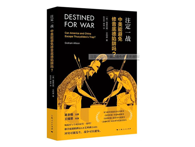 格雷厄姆艾利森:注定一战|中美战