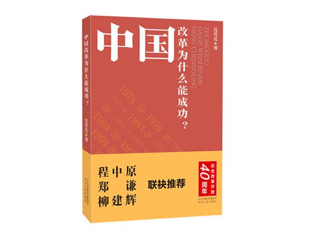 沈传亮:中国改革为什么能成功|中国历史