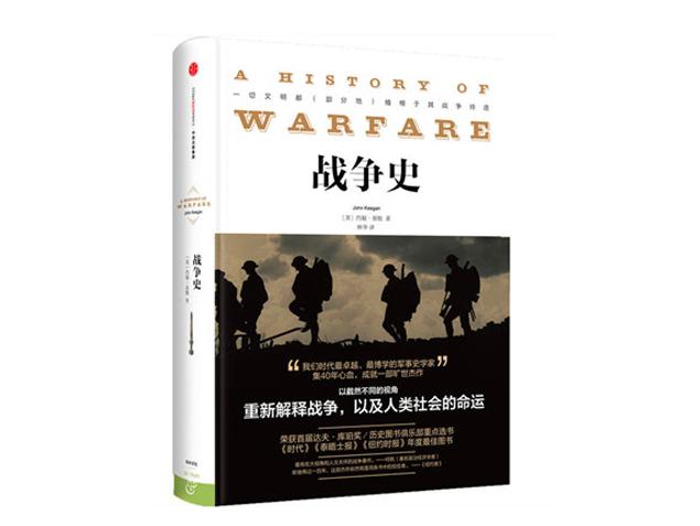 [英]约翰·基根:战争史|全球战争史