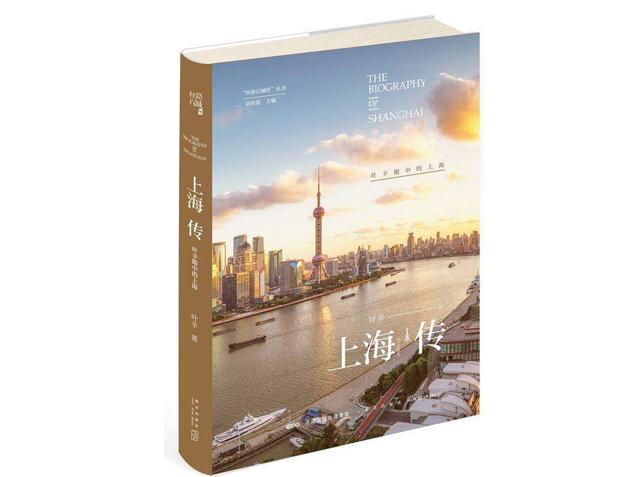 叶辛:上海传|城市传记