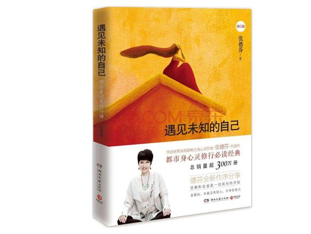 张德芬:遇见未知的自己 心灵修行必读经典