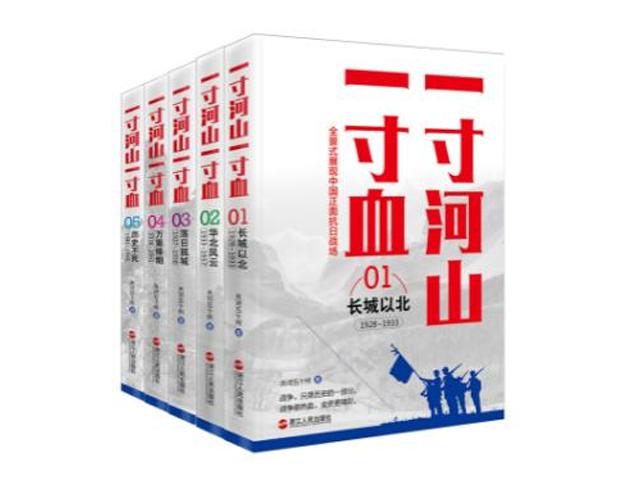王觉仁:关河五十州军事历史套装|军事历史