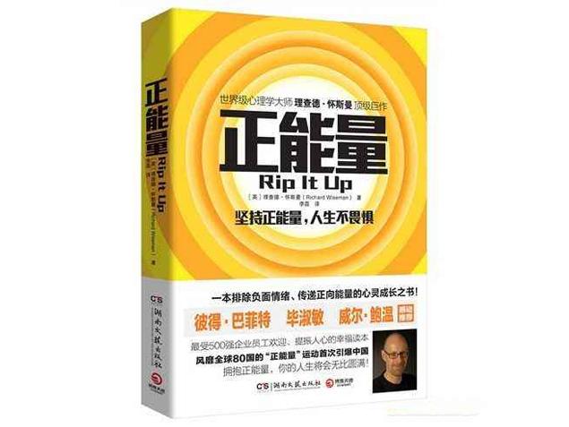 怀斯曼:正能量 心理学畅销书