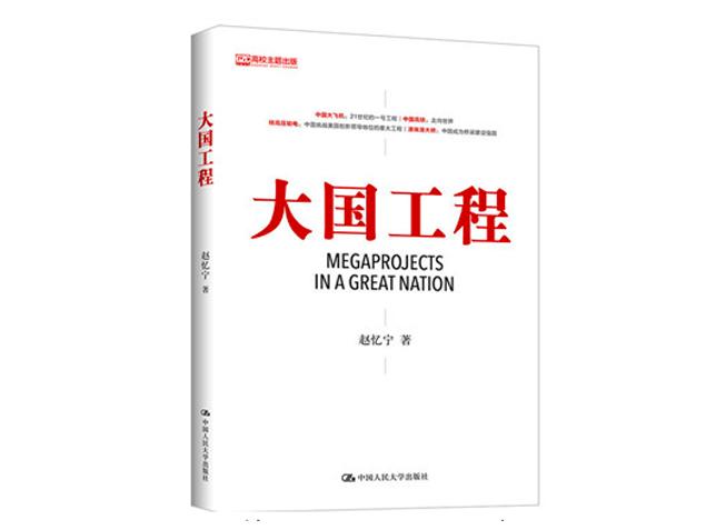 赵忆宁:大国工程|中国工程史