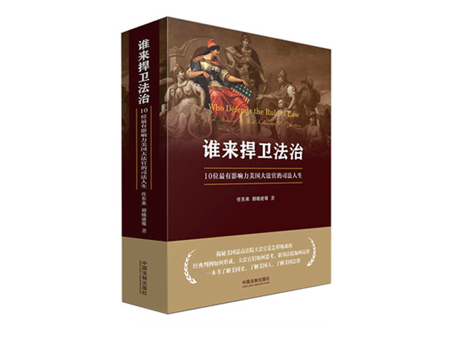 任东来:谁来捍卫法制|美国历史