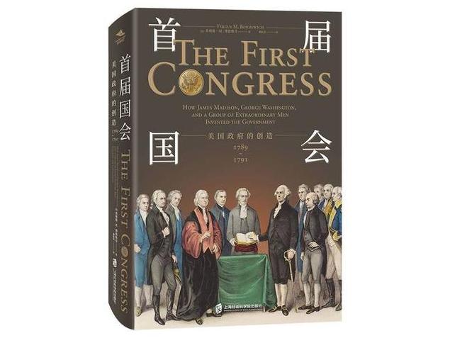弗格斯博德维奇:首届国会|美国历史