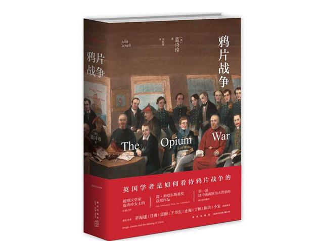 蓝诗玲:鸦片战争|中国近代史