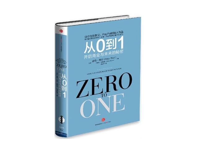 蒂尔:从0到1 创业必读