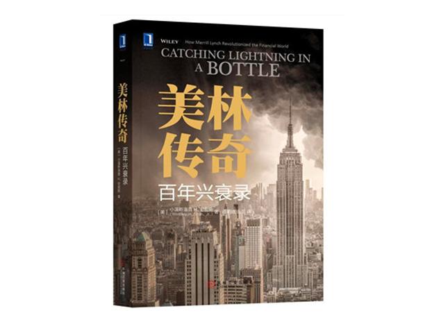 小温斯洛普史密斯:美林传奇 企业历史