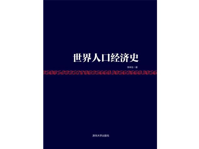 李仲生:世界人口经济史|人口经济学