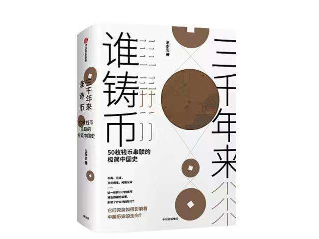 王永生:三千年来谁铸币|货币史