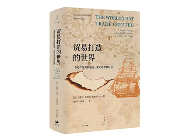 彭慕兰:贸易打造的世界|中美贸易战