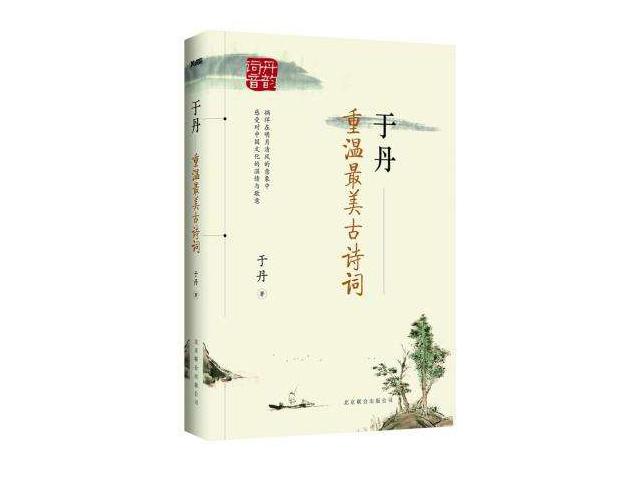 于丹:重温最美古诗词|诗词鉴赏