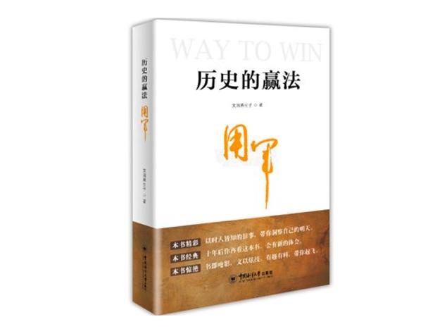 文润燕生子:历史的赢法:用军 创业必读