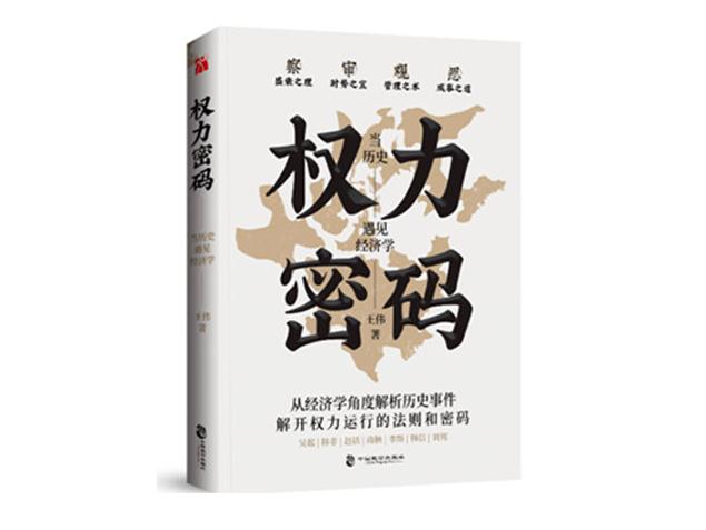 王伟:权力密码:当历史遇见经济学