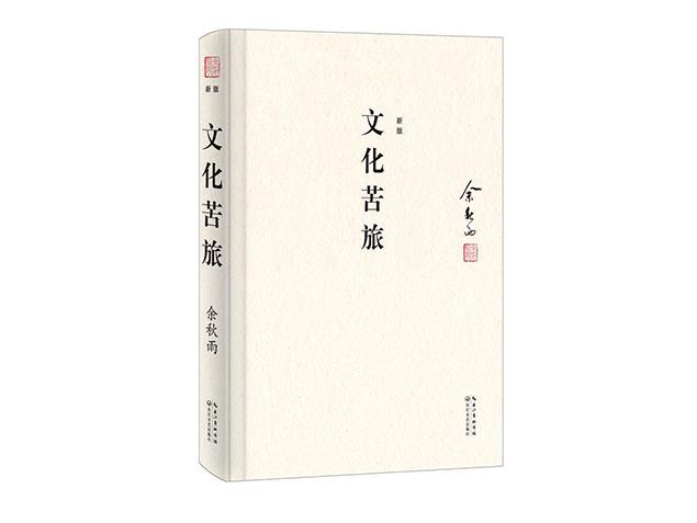 余秋雨:文化苦旅 经典文学