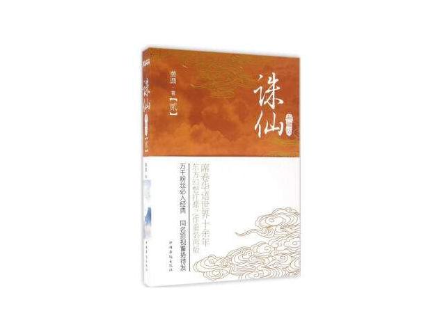 萧鼎:诛仙 经典网络小说