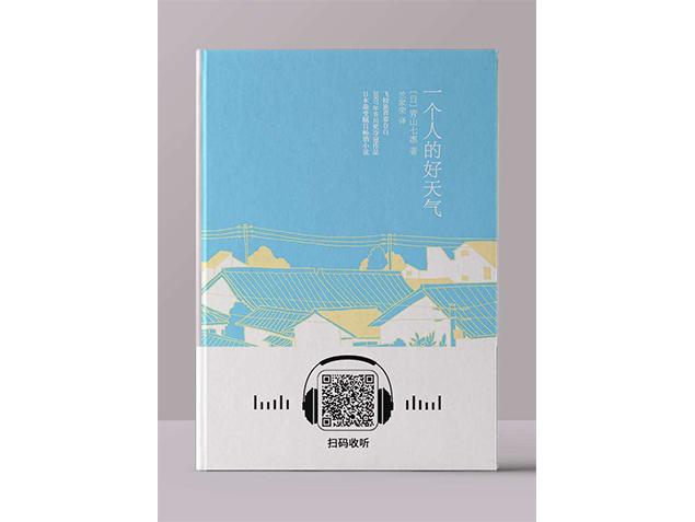 青山七惠:一个人的好天气 青春文学