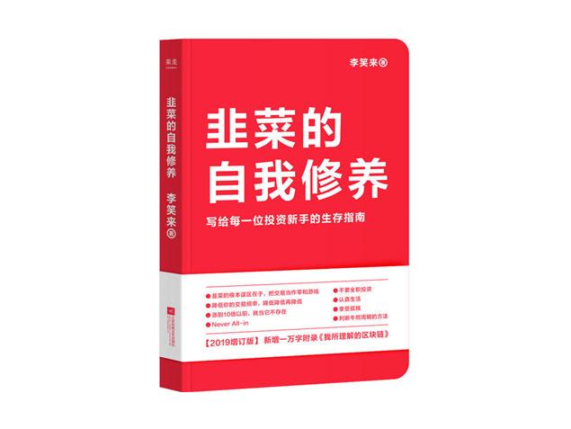 李笑来 :韭菜的自我修养|投资理财知识
