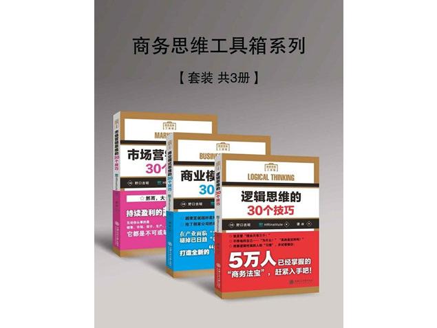 商务思维工具箱系列 商业模式