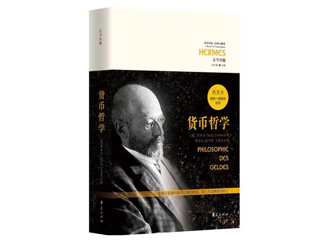 [德]西美尔:货币哲学|经济学著作