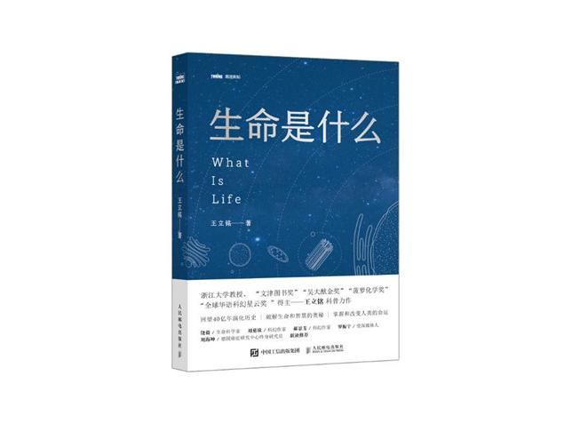王立铭:生命是什么|生命科学