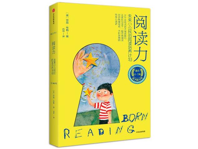 [美]贾森·布格:阅读力|儿童阅读