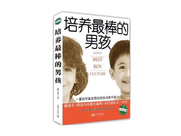 赵子墨:培养最棒的男孩|父母必读