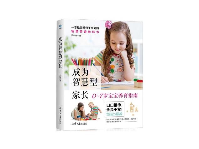 尹红婷:成为智慧型家长|父母必读