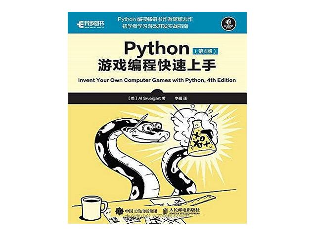 [美] Al Sweigart :Python游戏编程快速上手(第四版)|学习Python