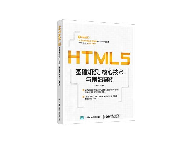 刘欢:HTML5基础知识、核心技术与前沿案例|H5开发