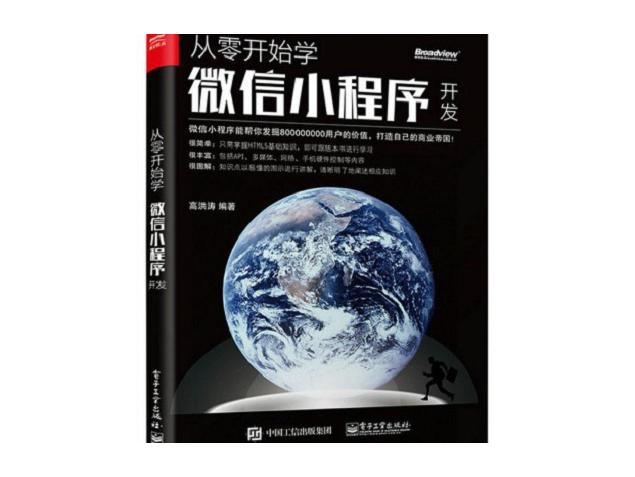 高洪涛:从零开始学微信小程序开发|微信小程序开发
