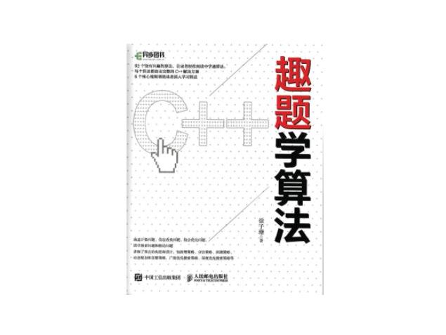 徐子珊 :趣题学算法|C语言编程