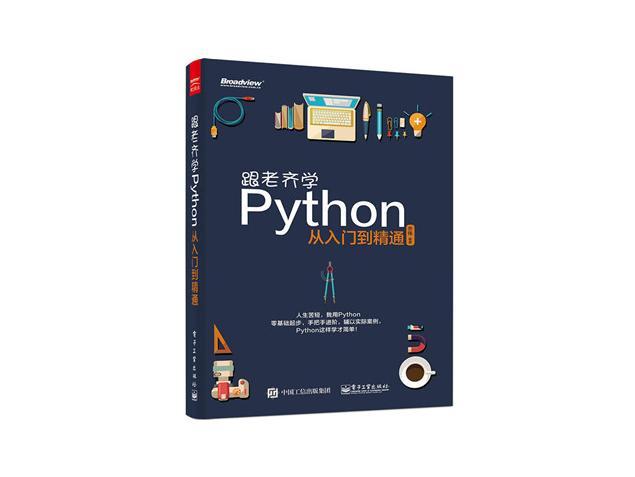 齐伟:跟老齐学Python|学习Python