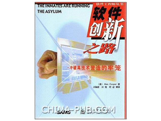 [美]Alan Cooper :软件创新之路|交互设计