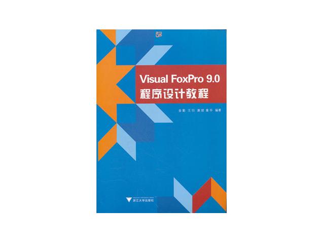 金勤:Visual FoxPro9.0程序设计教程|