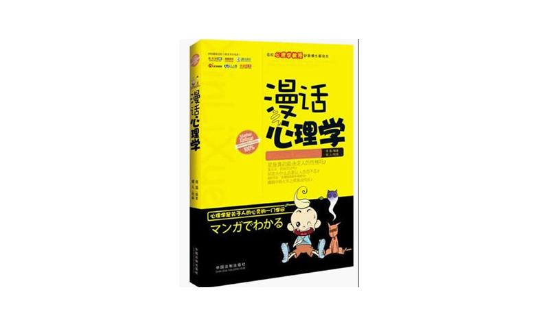 商磊:漫画心理学.pdf 趣味心理学