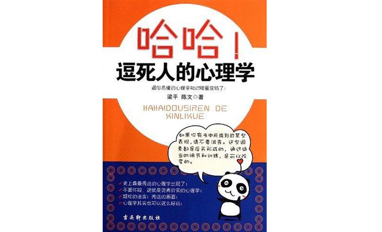 梁平:哈哈!逗死人的心理学.pdf 趣味心理学