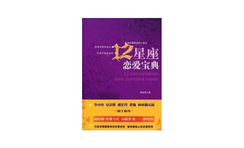静电鱼:12星座恋爱宝典.pdf.epub