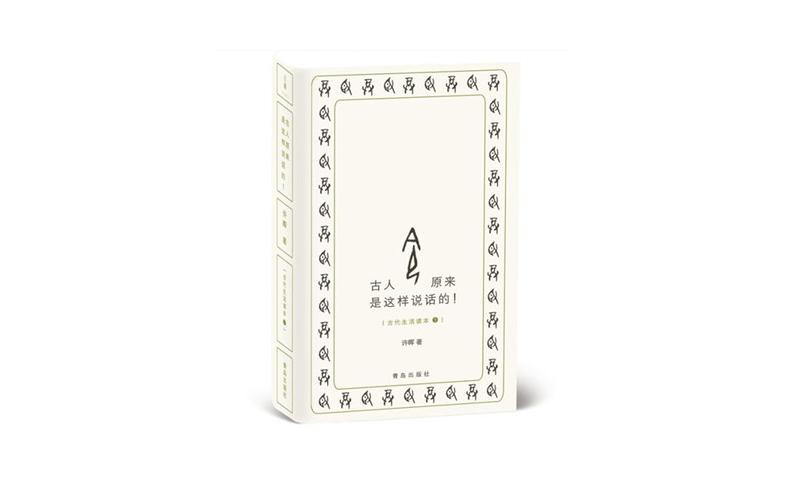 许晖:古人原来是这样说话的!.pdf免费下载|语言学习