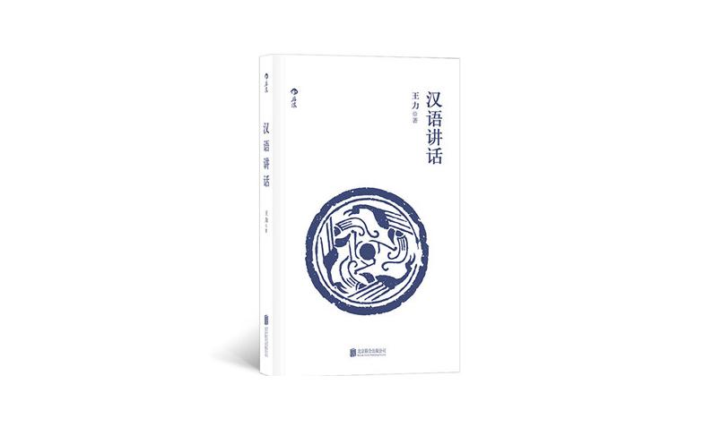 王力:汉语讲话.pdf免费下载|语言学习