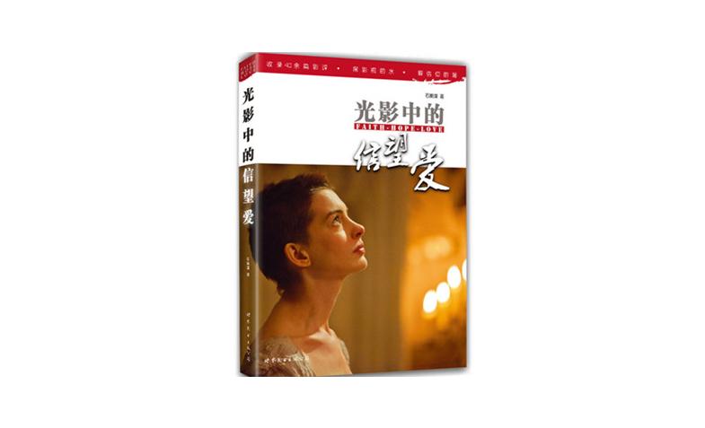 石衡潭:光影中的信望爱.pdf免费下载|摄影技巧