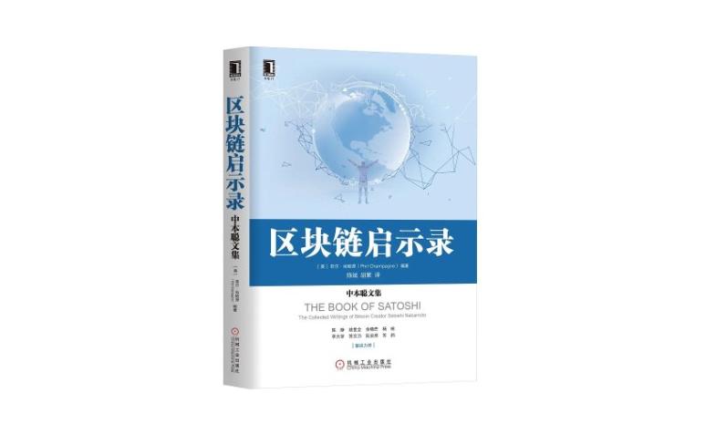 菲尔·尚帕涅:区块链启示录.pdf免费下载|比特币