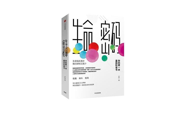 尹烨:生命密码.pdf免费下载|基因科学