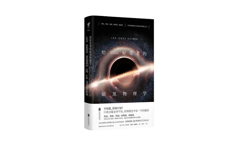 [法]罗兰·勒乌克:给好奇者的暗黑物理学.pdf免费下载|趣味科学